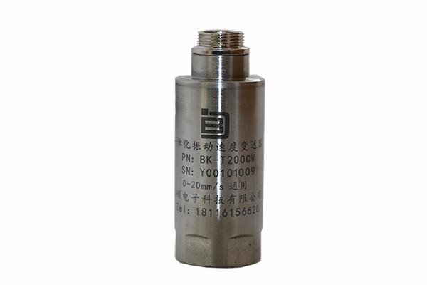 BK-T200CV一体化振动速度变送器(磁电mm/s)