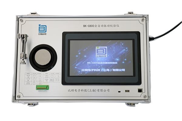 BK-C800全自动振动校验仪