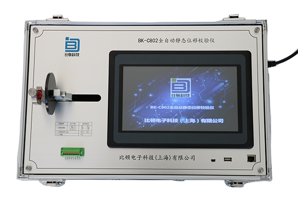 BK-C802 全自动静态位移校验仪