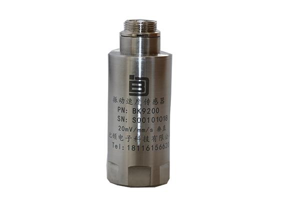 BK9200 振动速度传感器