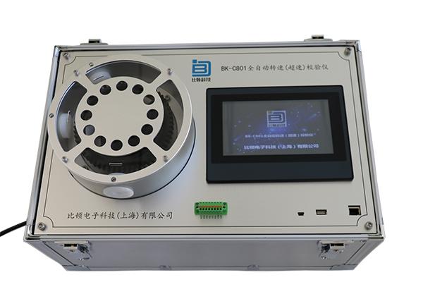 BK-C801全自动转速(超速)校验仪